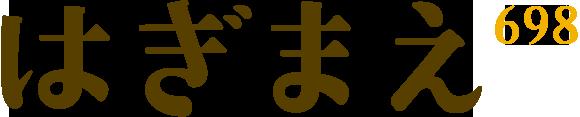 はぎまえ698|山口県萩市のグリーンツーリズム